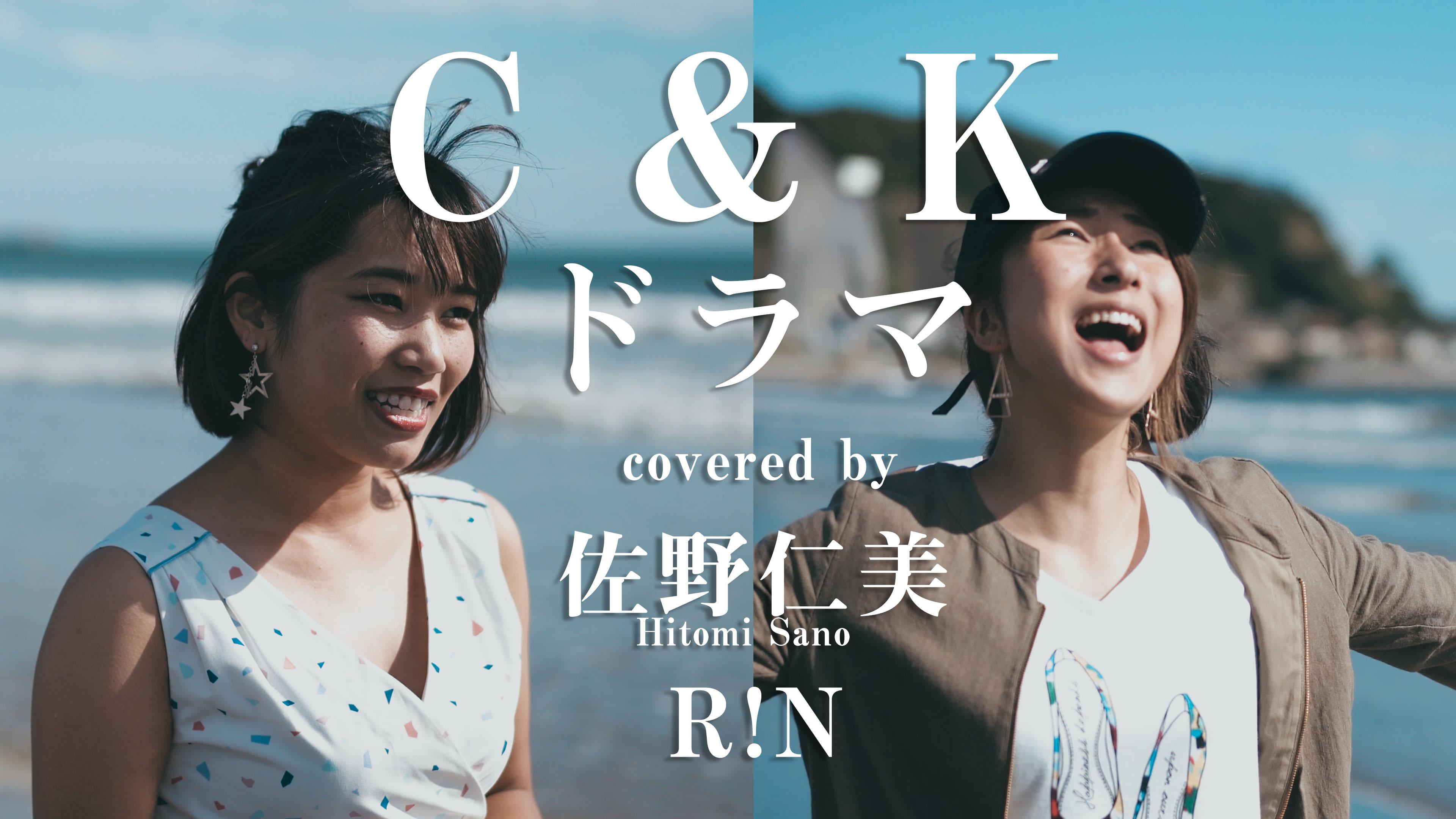 C&K ドラマ covered by 佐野仁美 & R!N