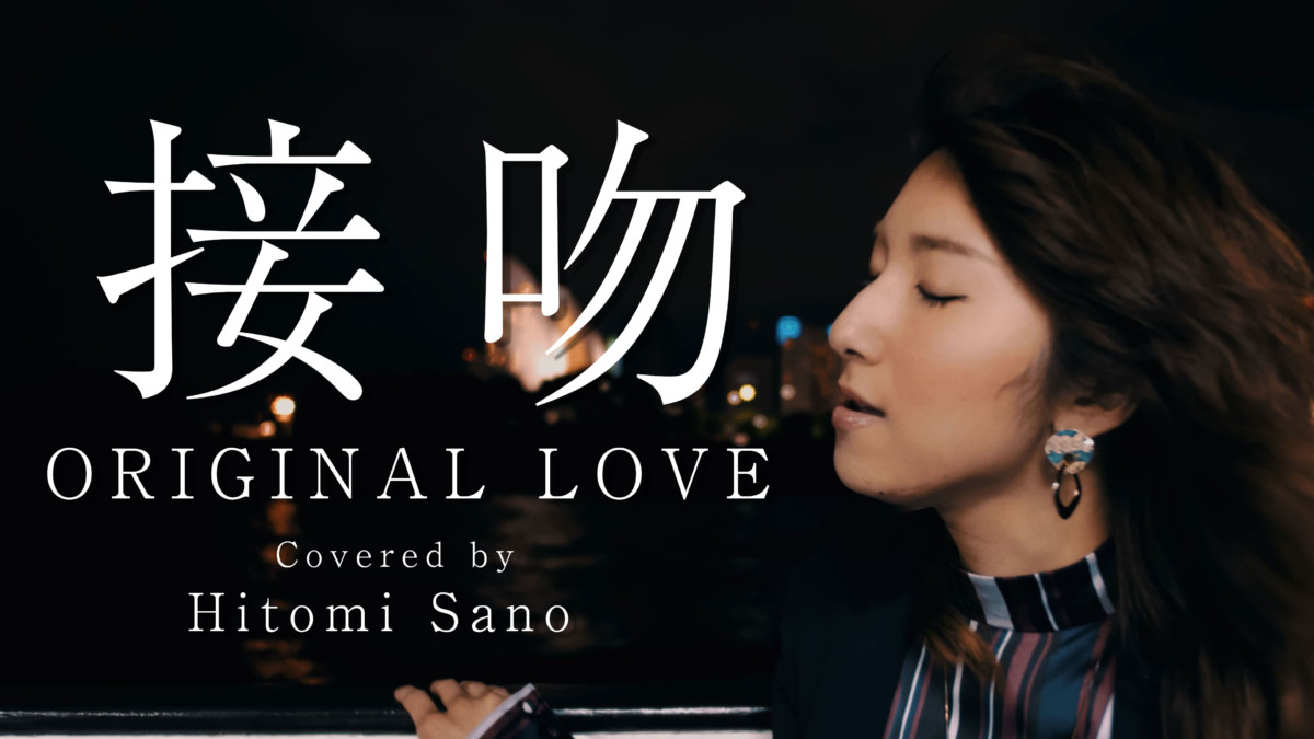 接吻 / ORIGINAL LOVE -フル歌詞- Covered by 佐野仁美