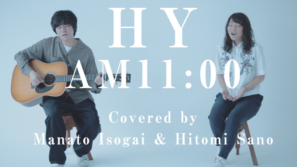 AM11:00 /HY -フル歌詞- Covered by 佐野仁美 & 磯貝マナト