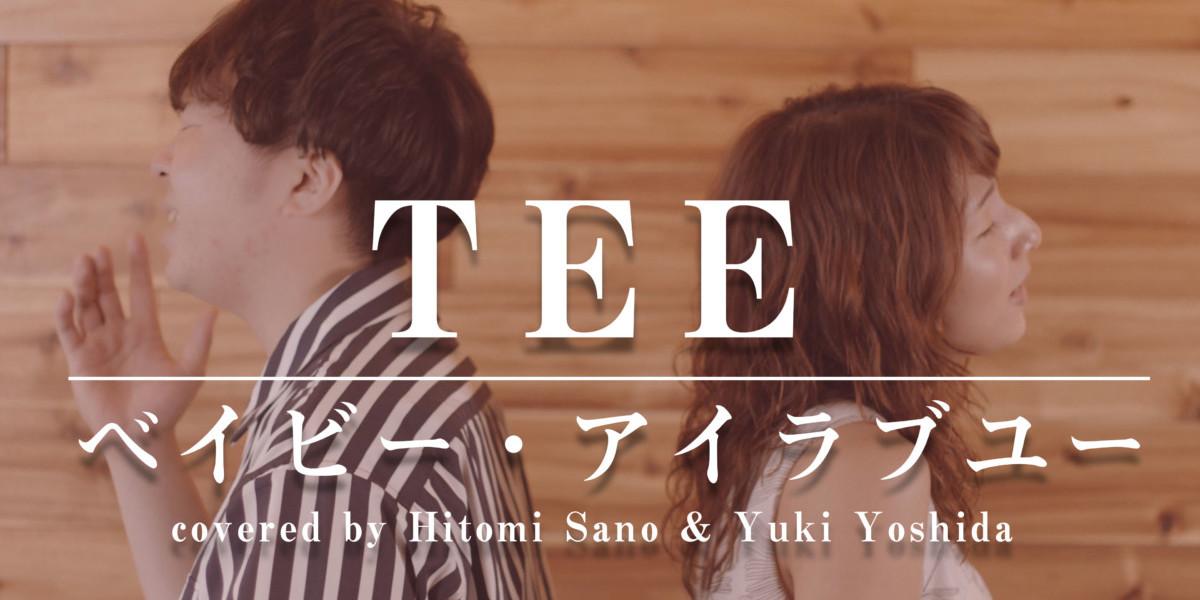 【男女コラボ】ベイビー・アイラブユー / TEE -フル歌詞- Covered by 佐野仁美 & 吉田有輝