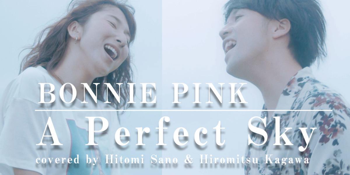 【男女カバー】A Perfect Sky / BONNIE PINK -フル歌詞- Covered by 佐野仁美 & 香川裕光